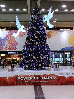今、成田空港