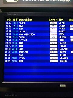 今、成田空港です